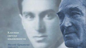 Izložba posvećena Milošu Crnjanskom u Univerzitetskoj biblioteci