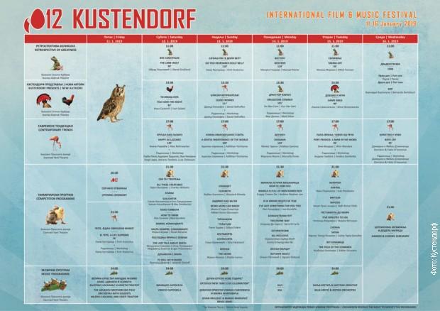 """Dvanaesti """"Kustendorf"""" počinje sutra na Mećavniku!"""